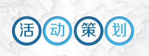 北京佳诺贝市场活动之飞秒化学&高能量密度物理篇——FEMTO14会议 (飞秒化学)& HEDP青年论坛(高能量密度物理) & LPI(激光与物质相互作用)研讨会