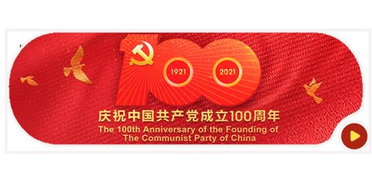 伟大的中国共产党100岁生日快乐